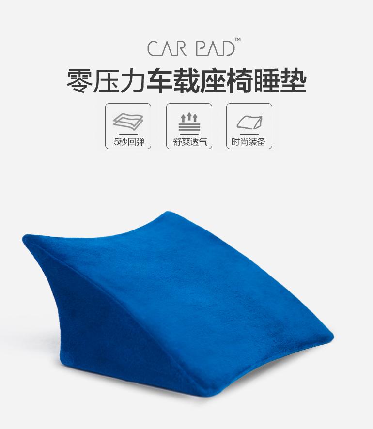 一种汽车座椅睡垫