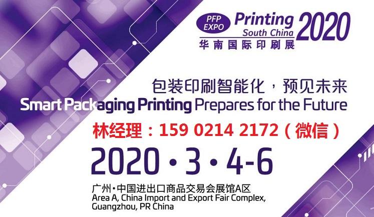 2021华南印刷展1.jpg